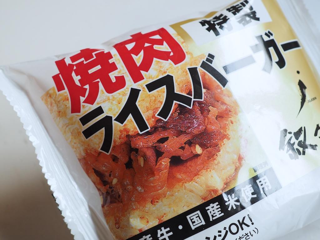 Jojoen rice burger
