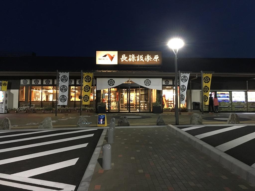 Nagashino Shitaragahara PA