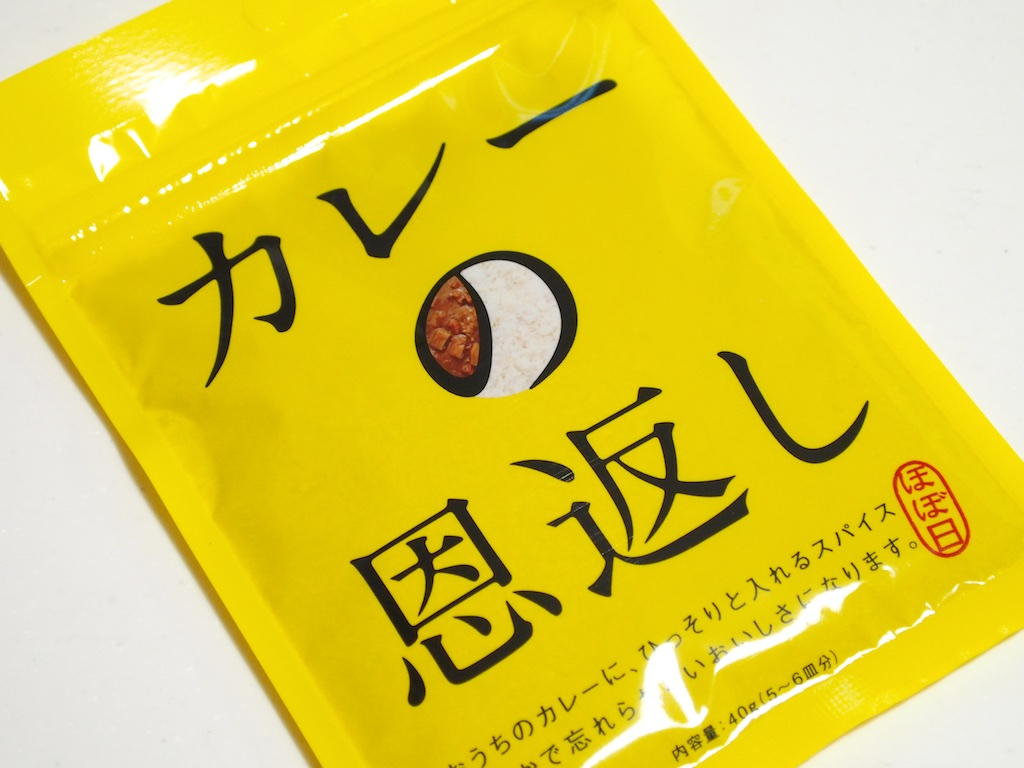 Hodonichi Curry Spice